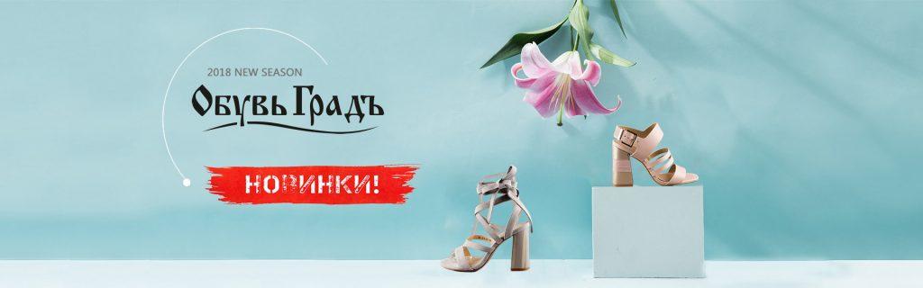 dc92687b825e Интернет магазин Обувьградъ – это магазин обуви | Брендовая обувь ...
